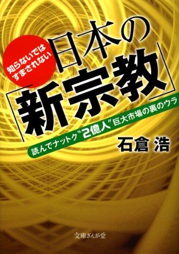 """知らないではすまされない日本の「新宗教」―読んでナットク""""2億人""""巨大市場の裏のウラ (文庫ぎんが堂)"""