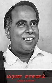 மரண சாசனம் - அறிஞர் அண்ணா: Marana Saasanam - Arignar Anna (Tamil Edition)