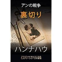アンの戦争 裏切り (Japanese Edition)