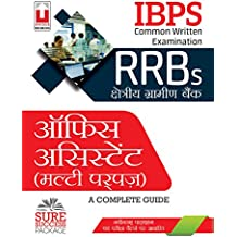 IBPS RRB (CWE) Regional Rural Banks Office Assistants (Multipurpose) Guide (Master Guide Series)