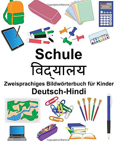 Deutsch-Hindi Schule Zweisprachiges Bildwörterbuch für Kinder (FreeBilingualBooks.com)