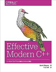 Effective Modern C++ ―C++11/14プログラムを進化ã•ã›ã'‹42é…ç›®