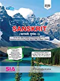 Best Book Publishers - Sanskrit, B.Sc I-Year I-Sem (O.U, T.U) Common to Review