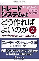Toredo shisutemu wa do tsukureba yoi noka : Toreda ga mottomo shiritai kensho no iroha. 2.