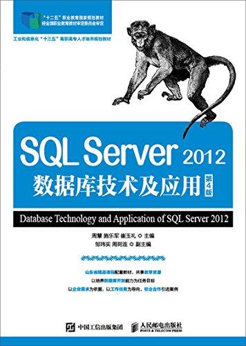 SQL Server 2012数据库原理及应用