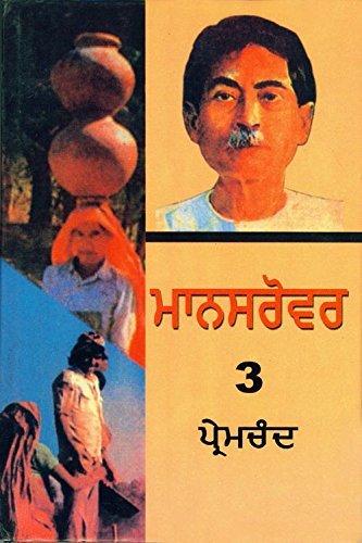 Mansarovar Bhag 3 (Punjabi)