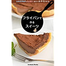 FrypanSweetsRecipe (ArakawaBooks) (Japanese Edition)