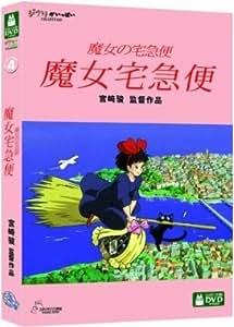 魔女宅急便(DVD9)