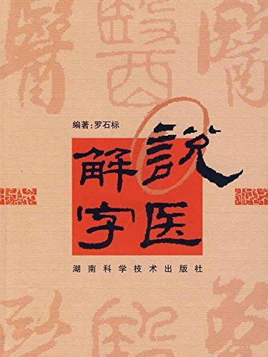 说医解字 (English Edition)