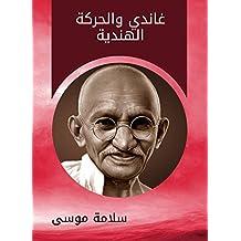 غاندي والحركة الهندية (Arabic Edition)