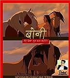 BONI: MERE BINA TUM KYA KAROGE (Hindi Edition)