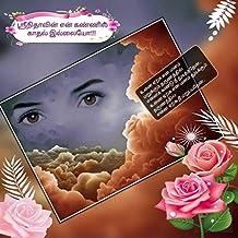 என் கண்ணில் காதல் இல்லையோ!!!: ஸ்ரீநிதாவின் என் கண்ணில் காதல் இல்லையோ!!! (Tamil Edition)