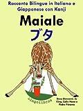 Racconto Bilingue in Italiano e Giapponese con Kanji: Maiale (Serie Animali e Piantine in vaso Vol. 2)