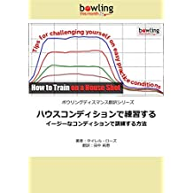How to Train on a House Shot: Tips for challenging yourself on easy practice conditions Bowling This Month (Japanese Edition)