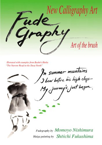"New calligraphy art ""Fudegraphy"" (Japanese culture Book 3) (English Edition)"
