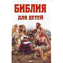 Biblija dla detej / Die Bibel für Kinder / The Bible for Children (in Russischer Sprache / Russisch / Russian / kniga)