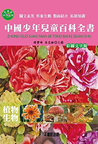 中國少年兒童百科全書 (English Edition)
