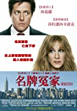 Did You Hear About the Morgans? Plakat Movie Poster (11 x 17 Inches - 28cm x 44cm) (2009) Taiwanese