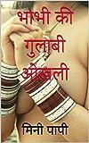 #1: भाभी की गुलाबी ओखली Bhabhi Ki Gulaabi Okhali: गरमा गरम चुदाई की कहानियाँ (Hindi Edition)