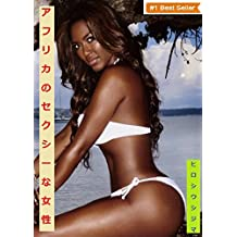 Africa sexy women collection (Japanese Edition)