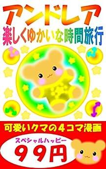 ANDREA - Tanoshiku Yukaina Jikan Ryokou - (Japanese Edition) par [Ogawa Taisho, GK Hensyubu]