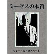 The Essential von Mises (Japanese Edition)