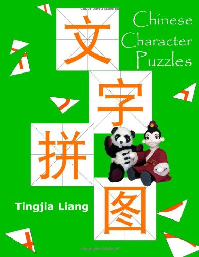 Chinese Character Puzzles por Tingjia Liang