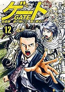 Gate - Au delà de la porte Edition simple Tome 12