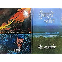 tumbadche khot marathi novel pdf