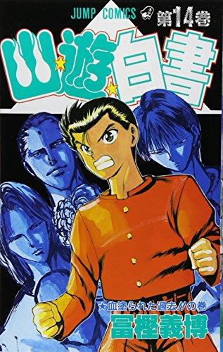 Yuyu Hakusho Vol. 14 (Yuyu Hakusho) (in Japanese)