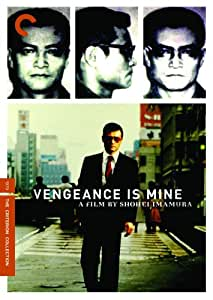 Criterion Collection: Vengeance Is Mine [DVD] [1979] [Region 1] [US Import] [NTSC]