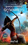 Ikshwakuvamsathinte Yuvarajavu (Malayalam) (Malayalam Edition)
