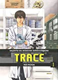 Trace - tome 1 (01)