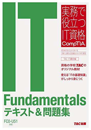 IT Fundamentals テキスト&問題集 FC0-U51対応 実務で役立つIT資格 CompTIAシリーズ TAC出版 (Japanese Edition) por TAC株式会社(IT講座)