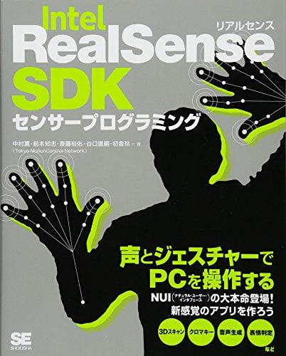Intel RealSense SDKã'»ãƒ³ã'µãƒŒãƒ-ロã'°ãƒ©ãƒŸãƒ³ã'°