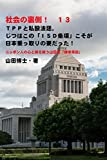 The social backside13: nazebengoshitachiga konomondainikansite kinkyuunikessokushiyouto syakainouragawa (Japanese Edition)