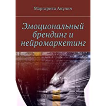 Эмоциональный брендинг и нейромаркетинг (Russian Edition)