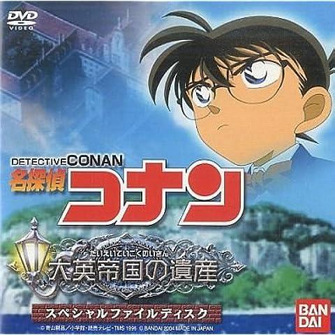 Heritage PS2 disco bonus di Detective Conan dell'Impero Britannico