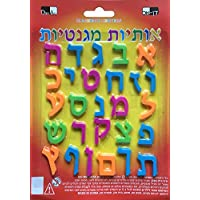Coloured Magnetic Hebrew Alphabet Letters by Dan-As, Small