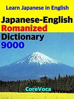 Japanese-English Romanized Dictionary 9000: How to learn essential Japanese vocabulary in English Alphabet for school, exam, and business by [Kim, Taebum]