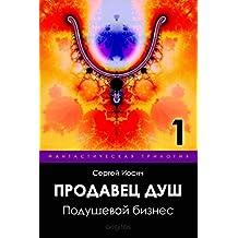 Продавец душ. 1-я часть. Подушевой бизнес. (Russian Edition)