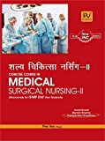 PV CONCISE COURSE IN MEDICAL SURGICAL NURSING II(HINDI MEDIUM) FOR GNM 2ND YEAR STUDENTS (NEW SYLLABUS)
