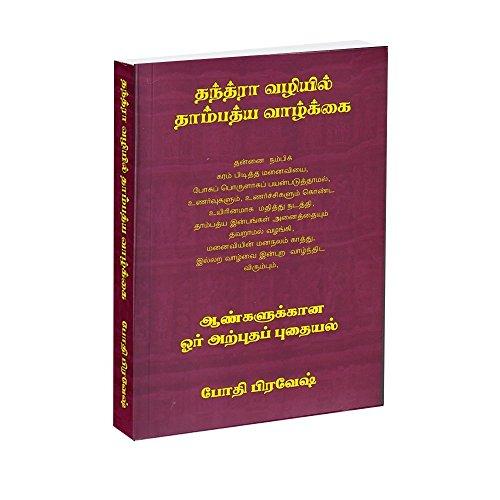 Thandra Vazhiyil Thambathya Valkai(தந்த்ரா வழியில் தாம்பத்ய வாழ்க்கை)