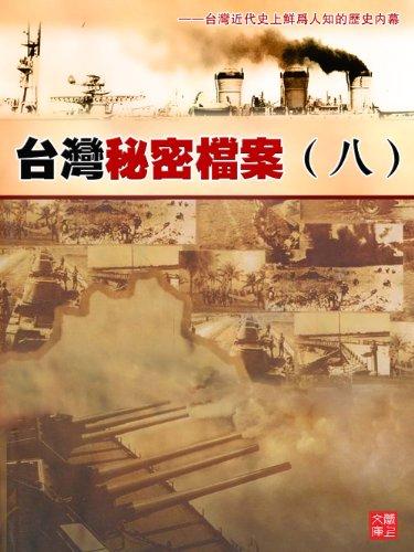 ZBT Series: Secret Files of Taiwan (VIII) (English Edition)