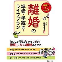 図解でよくわかる 離婚の準備・手続き・ライフプラン (池田書店) (Japanese Edition)