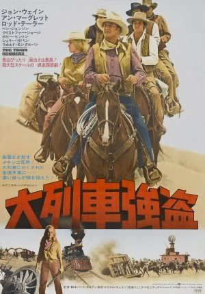 The Train Robbers - John Wayne - Japanese - Movie Wall Art Poster Print - 43cm x 61cm / 17 Inches x 24 Inches A2
