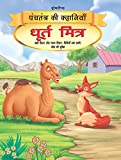 Dhurt Mitra -  Book 12 (Panchtantra Ki Kahaniyan)