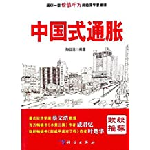 中国式通胀