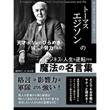 Thomas Edisons  Magical quotation to reverse business and life Victory equations series learned from great maxims (albiz label) (Japanese Edition)