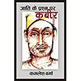 जाति के प्रश्न पर कबीर ( Jati ke prashn par kabir )